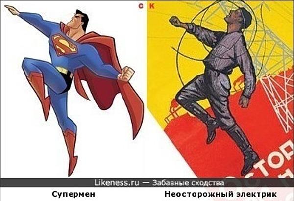 Супермен и Неосторожный электрик