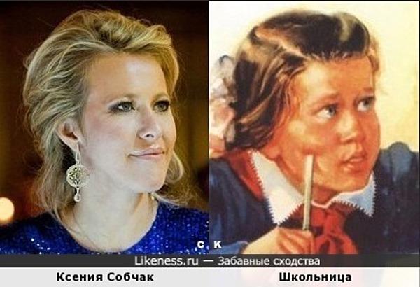 Ксения Собчак и Школьница