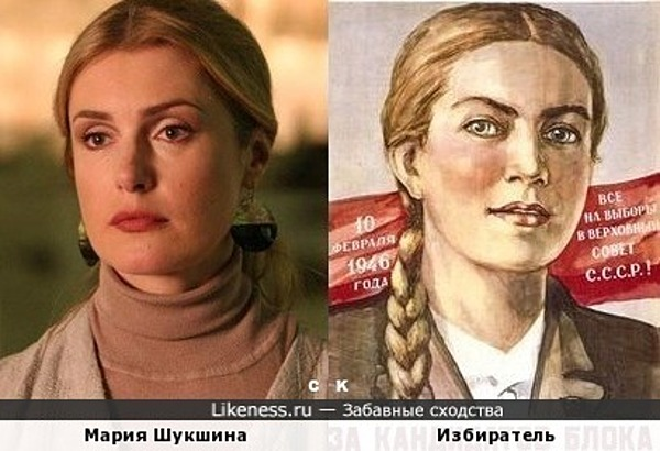 Мария Шукшина и Избиратель