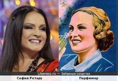 София Ротару и Парфюмер