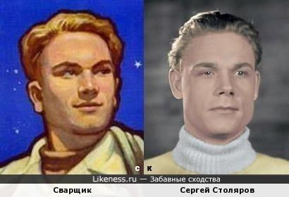 Сварщик и Сергей Столяров