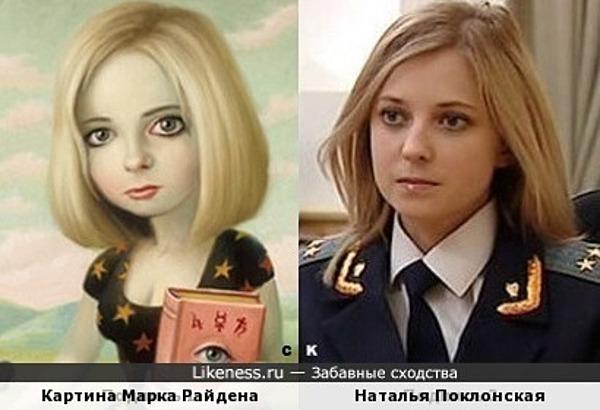 Картина Марка Райдена и Наталья Поклонская
