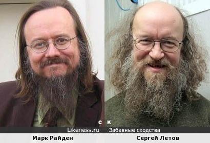 Марк Райден и Сергей Летов