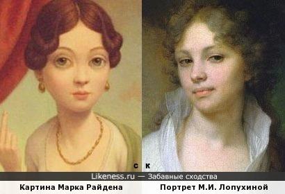 Картина Марка Райдена и портрет М.И. Лопухиной