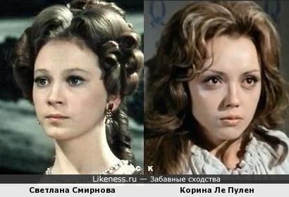 Светлана Смирнова и Корина Ле Пулен