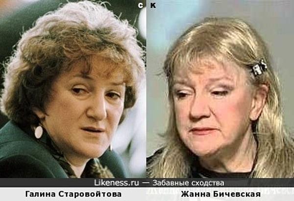 Галина Старовойтова и Жанна Бичевская