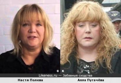 Настя Полева и Алла Пугачёва