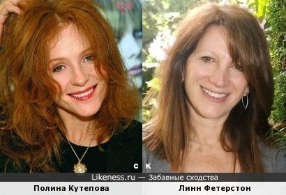 Полина Кутепова и Линн Фетерстон