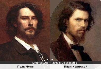 Поль Муне и Иван Крамской