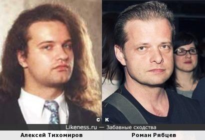 Алексей Тихомиров и Роман Рябцев