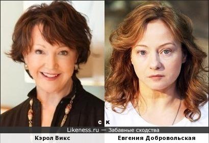 Кэрол Викс и Евгения Добровольская