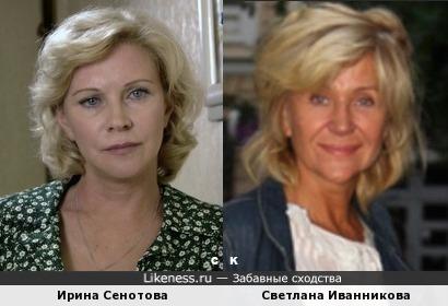 Ирина Сенотова и Cветлана Иванникова
