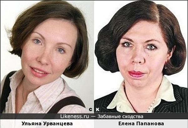 Ульяна Урванцева и Елена Папанова