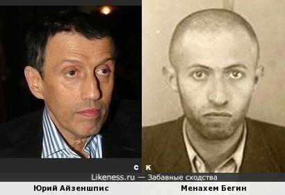 Юрий Айзеншпис и Менахем Бегин