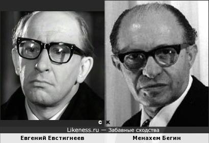 Евгений Евстигнеев и Менахем Бегин