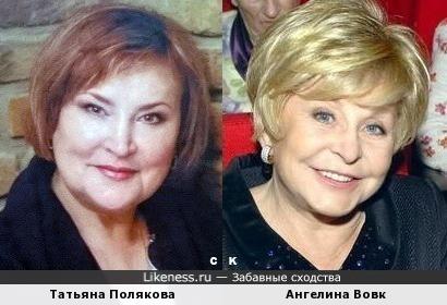 Татьяна Полякова и Ангелина Вовк