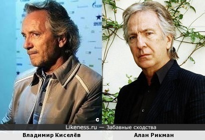 Владимир Киселёв и Алан Рикман