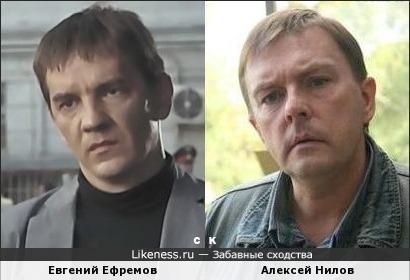 Евгений Ефремов и Алексей Нилов