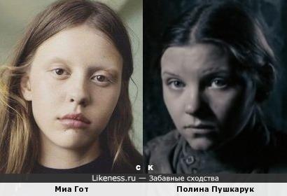Миа Гот и Полина Пушкарук