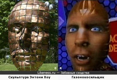 Скульптура Энтони Хоу и Газонокосильщик