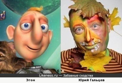 Эгон и Юрий Гальцев