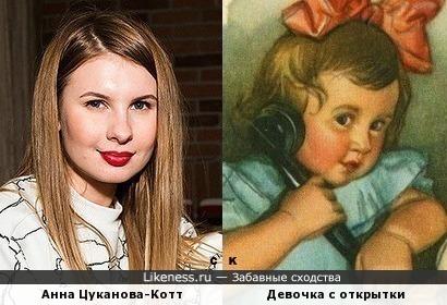 Анна Цуканова-Котт и Девочка с открытки