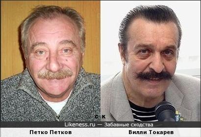 Петко Петков и Вилли Токарев