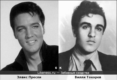 Элвис Пресли и Вилли Токарев