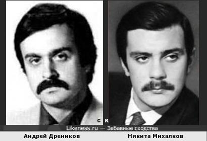 Андрей Дреников и Никита Михалков