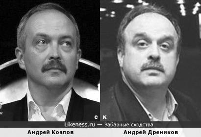 Андрей Козлов и Андрей Дреников