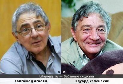Хайгашод Агасян и Эдуард Успенский