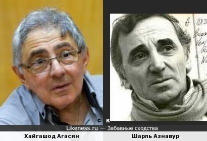 Хайгашод Агасян и Шарль Азнавур