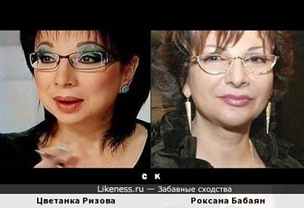 Цветанка Ризова и Роксана Бабаян