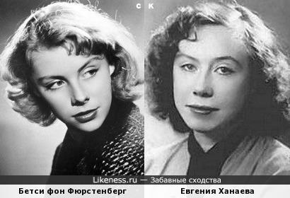 Бетси фон Фюрстенберг и Евгения Ханаева