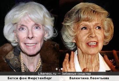 Бетси фон Фюрстенберг и Валентина Леонтьева
