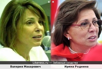 Валерия Макаревич и Ирина Роднина