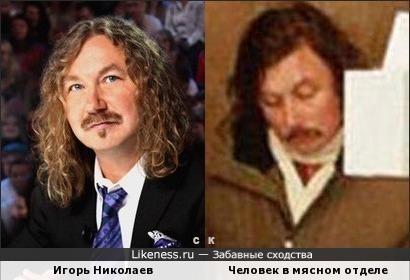 Игорь Николаев и Человек в мясном отделе