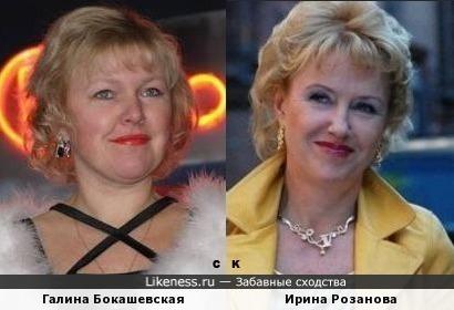 Галина Бокашевская и Ирина Розанова