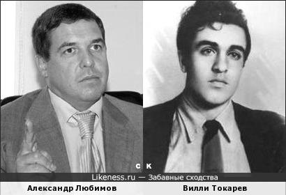 Александр Любимов и Вилли Токарев