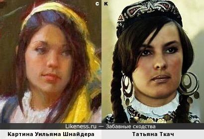 Картина Уильяма Шнайдера и Татьяна Ткач