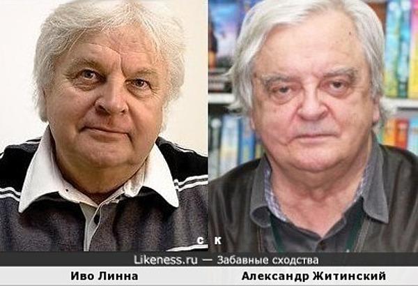 Иво Линна и Александр Житинский