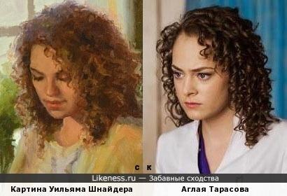 Картина Уильяма Шнайдера и Аглая Тарасова