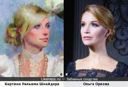 Картина Уильяма Шнайдера и Ольга Орлова