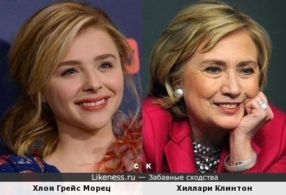 Хлоя Грейс Морец и Хиллари Клинтон