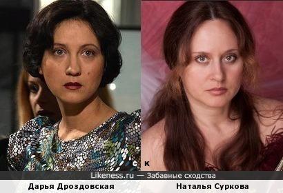 Дарья Дроздовская и Наталья Суркова