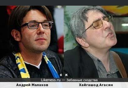 Андрей Малахов и Хайгашод Агасян