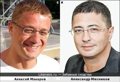 Алексей Макаров и Александр Мясников