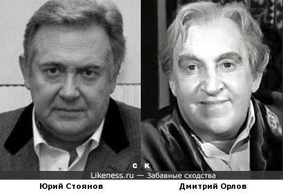 Юрий Стоянов и Дмитрий Орлов
