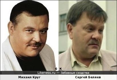 Михаил Круг и Сергей Беляев