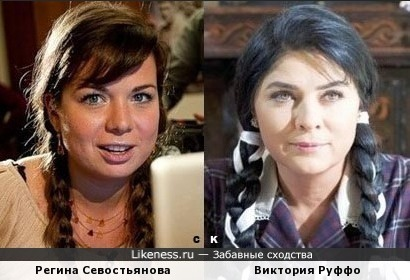 Регина Севостьянова и Виктория Руффо